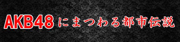 マジで怖すぎ!AKB48に隠された恐ろしい都市伝説や裏話