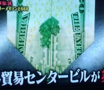 ドル札にまつわる都市伝説!テロの予告メッセージや秘密など…
