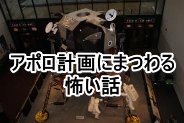 アポロ計画中断は月にいた宇宙人やUFOの存在や技術を隠す為だった・・・