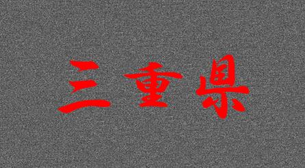 三重県の心霊現象の実話怪談!地元民が語る恐怖の都市伝説