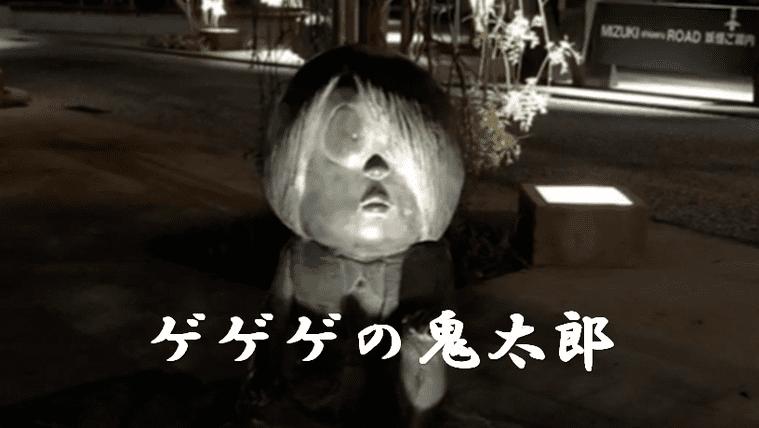 ゲゲゲの鬼太郎の都市伝説9選!ちょっと怖いストーリーや噂を紹介!