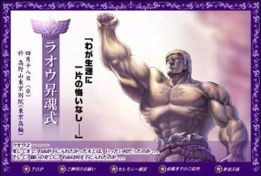 北斗の拳の噂や裏話10選!ラオウが東京に葬儀されているってホント?